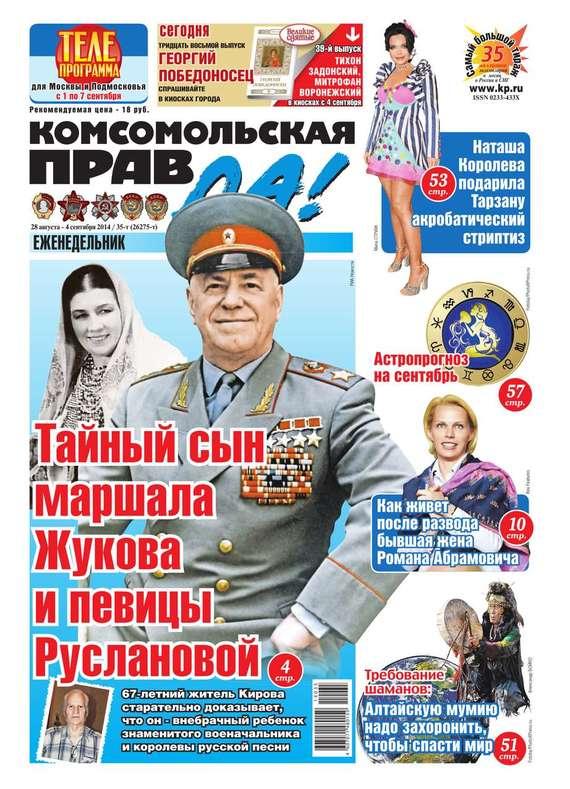 Читать газета комсомольская правда