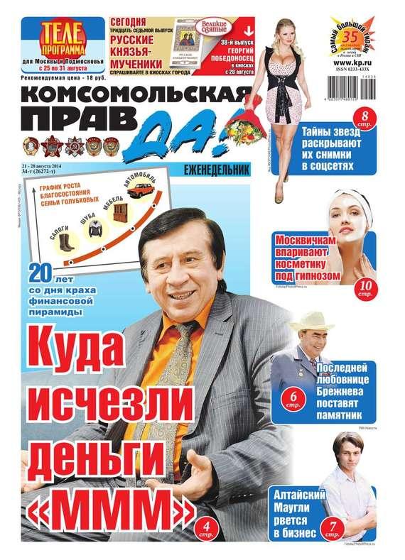 Комсомольская правда 34т-2014
