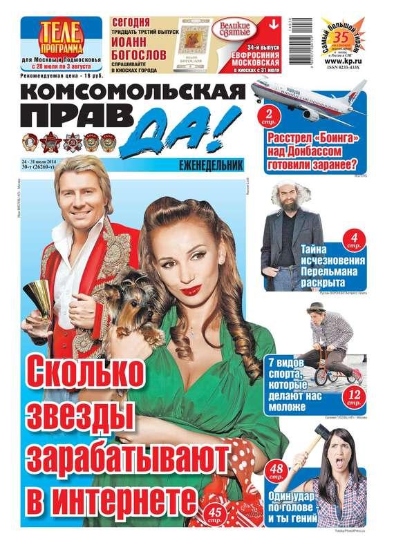 Комсомольская правда 30т-2014