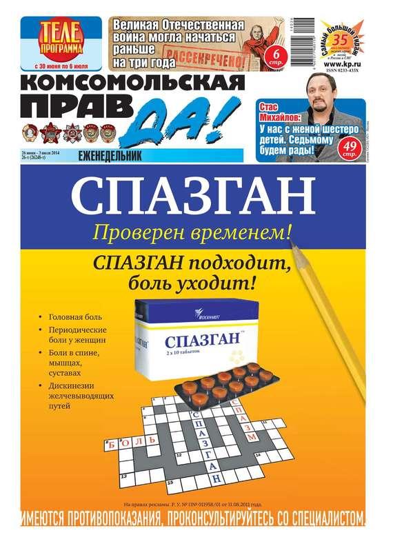 Комсомольская правда 26т-2014