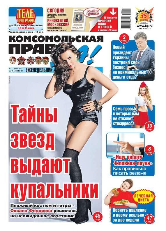 Комсомольская правда 23т-2014