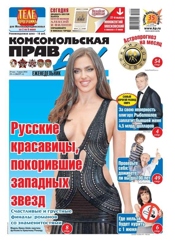 Комсомольская правда 22т-2014