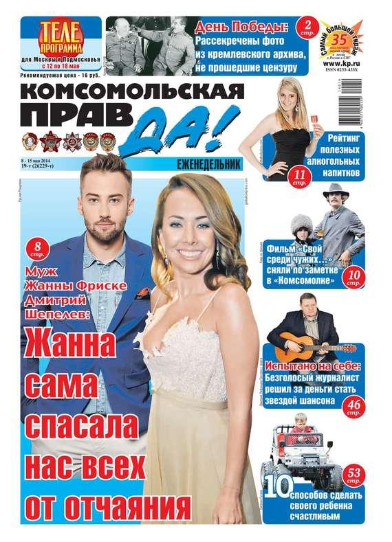 Комсомольская правда 19т-2013