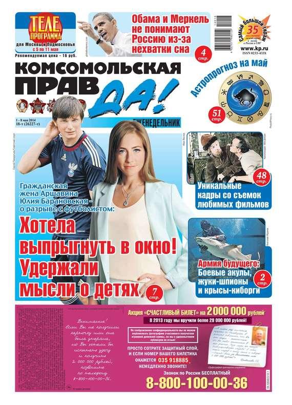 Комсомольская правда 18т-2014