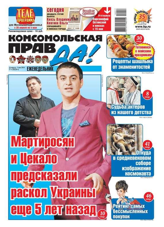 Комсомольская правда 17т-2014