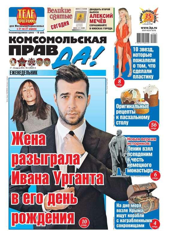Комсомольская правда 16т-2014