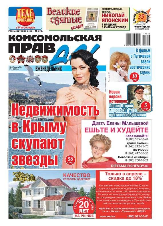 Комсомольская правда 15т-2014