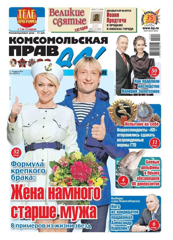 Комсомольская правда 14т-2014