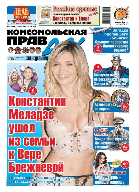 Комсомольская правда 13т-2014