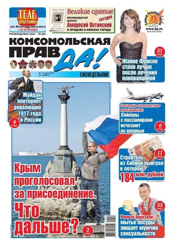 Комсомольская правда 12т-2014