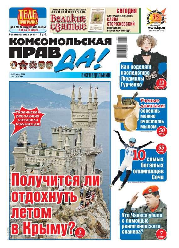 Комсомольская правда 10т-2014