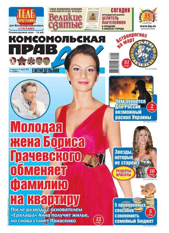 Комсомольская правда 09т-2014