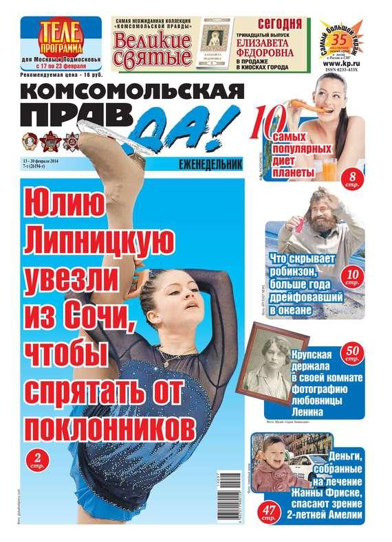 Комсомольская правда 07т-2014