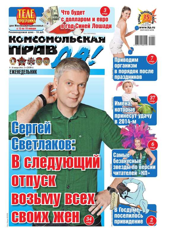 Комсомольская правда 02т-2014