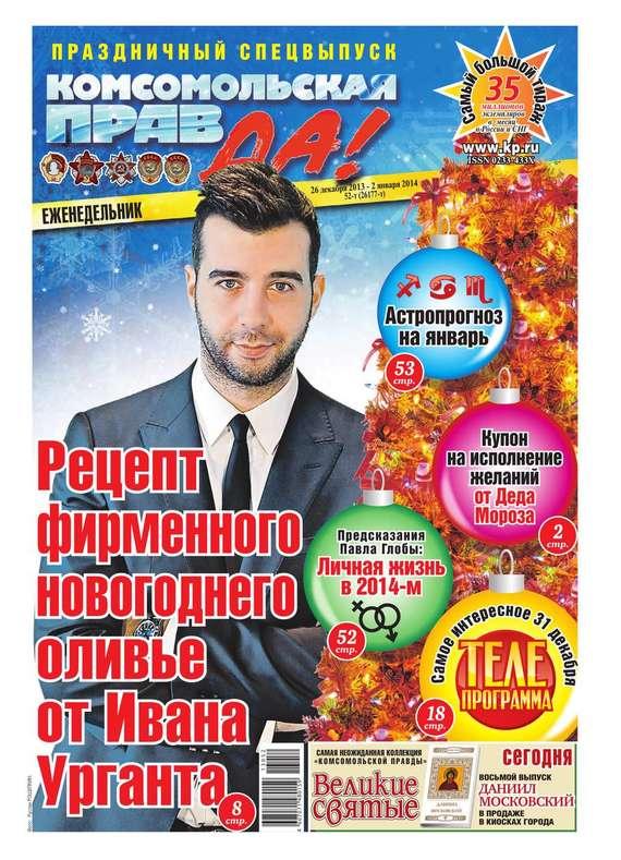 Комсомольская правда 52т-2013
