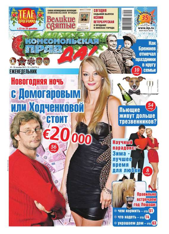 Комсомольская правда 51т-2013