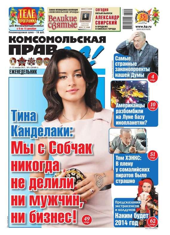 Комсомольская правда 49т-2013