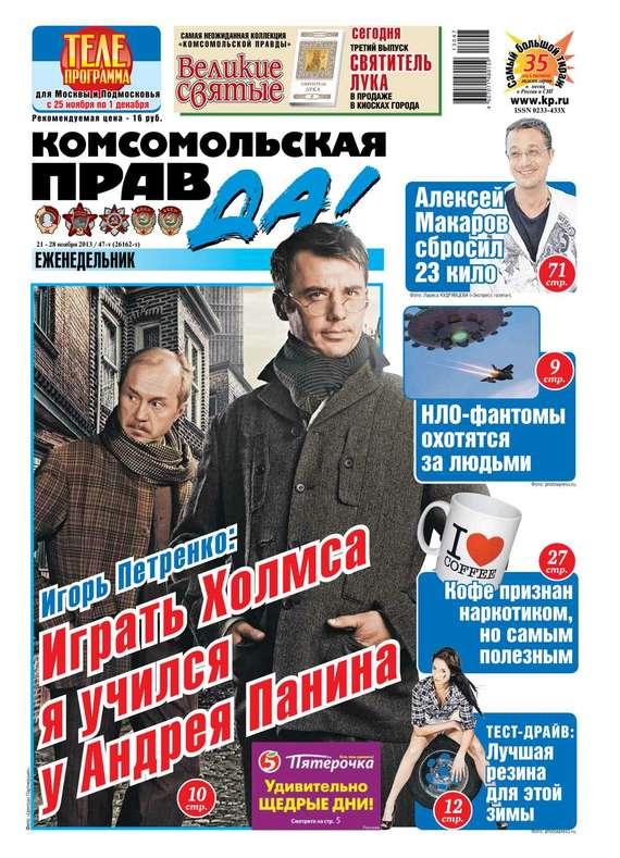 Комсомольская правда 47т-2013