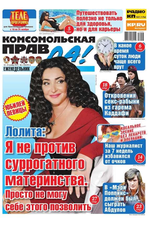 Комсомольская правда 46т-2013