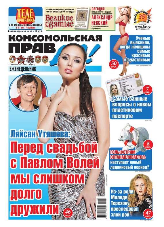 Комсомольская правда 45т-2013