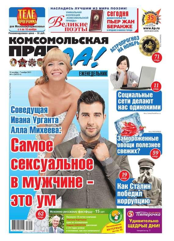 Комсомольская правда 44т-2013