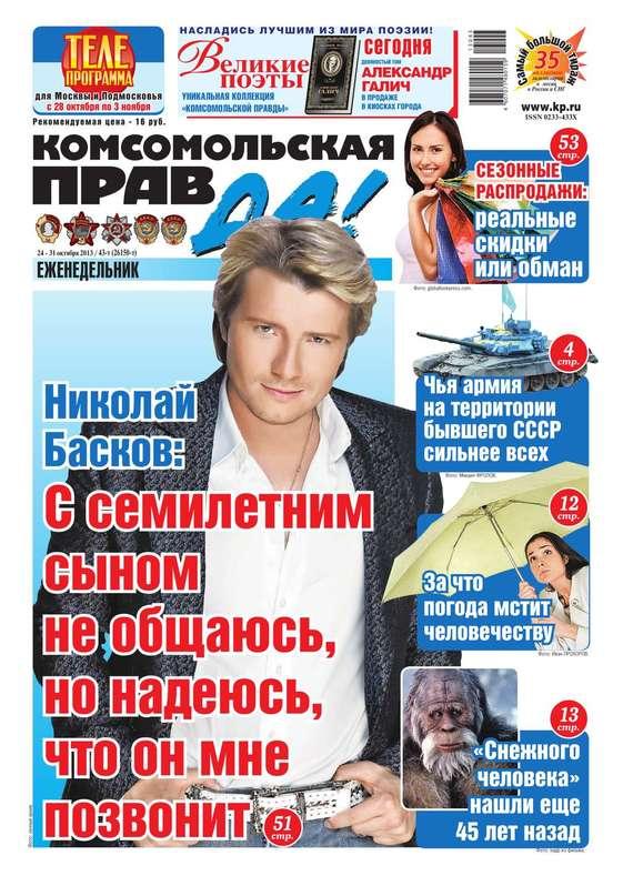 Комсомольская правда 43т-2013