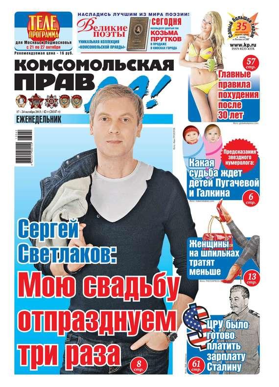 Комсомольская правда 42т-2013
