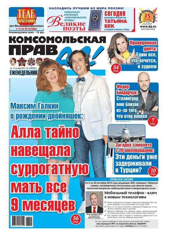 Комсомольская правда 41т-2013