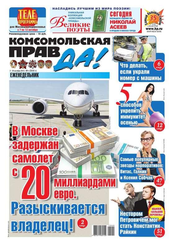 Комсомольская правда 40т-2013