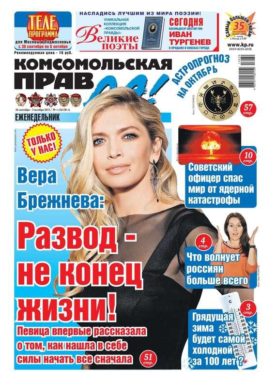 Комсомольская правда 39т-2013