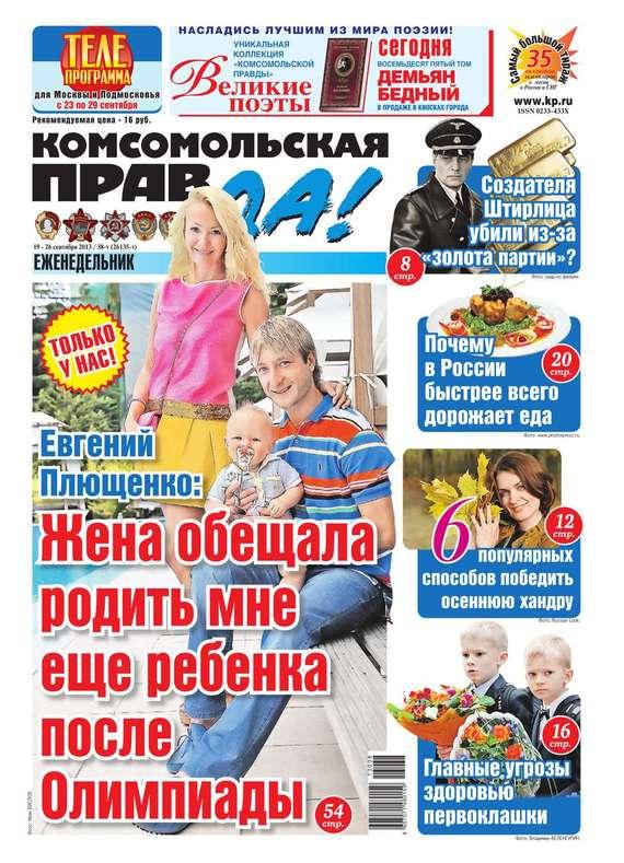 Комсомольская правда 38т-2013