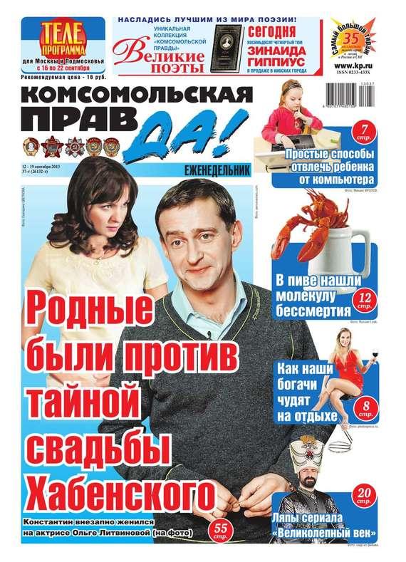 Комсомольская правда 37т-2013