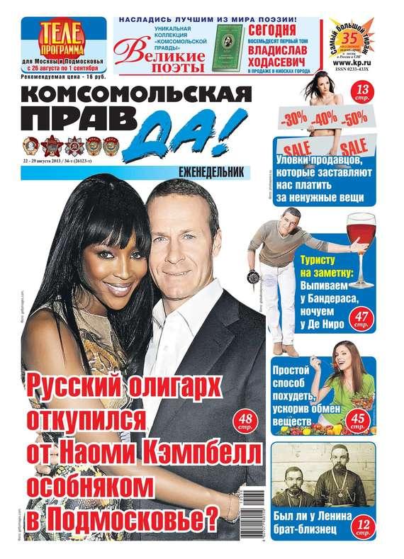 Комсомольская правда 34т-2013