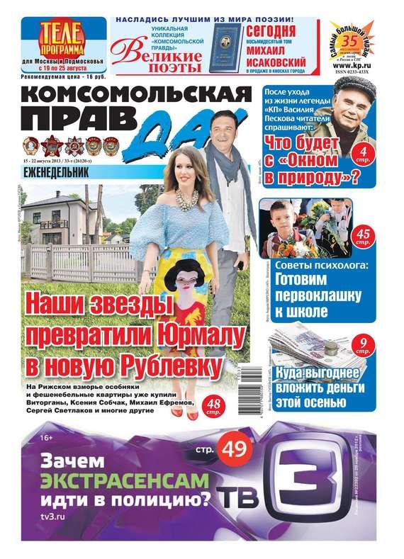 Комсомольская правда 33т-2013