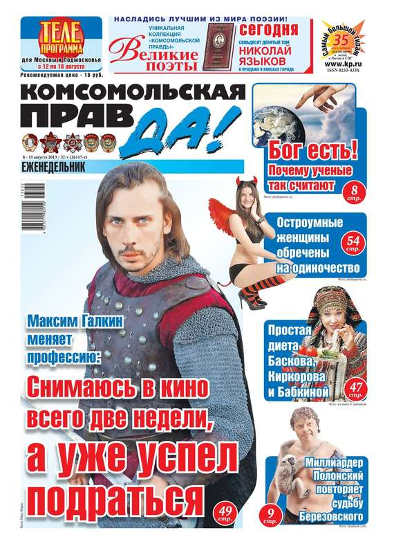 Комсомольская правда 32т-2013