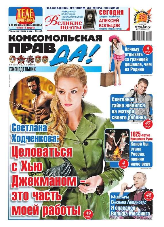 Комсомольская правда 31 т-2013