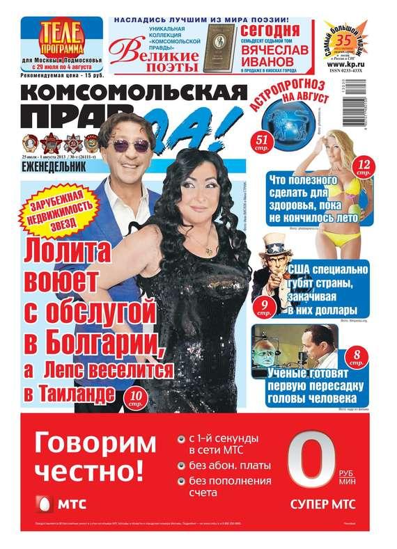 Комсомольская правда 30т-2013