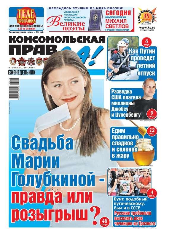 Комсомольская правда 29т-2013