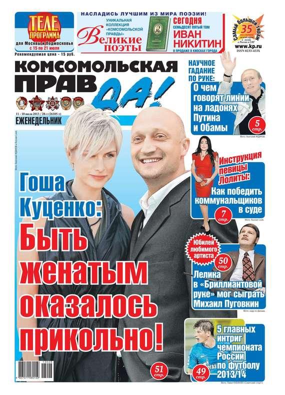 Комсомольская правда 28т-2013