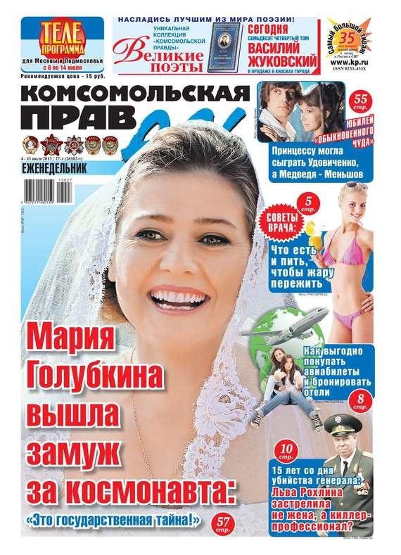 Комсомольская правда 27т-2013