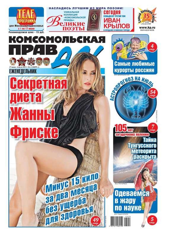Комсомольская правда 26т-2013