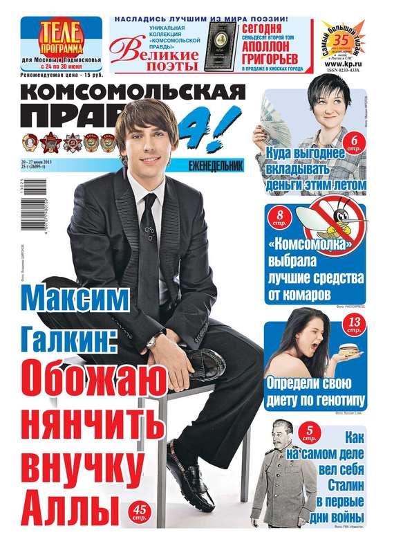 Комсомольская правда 25т-2013