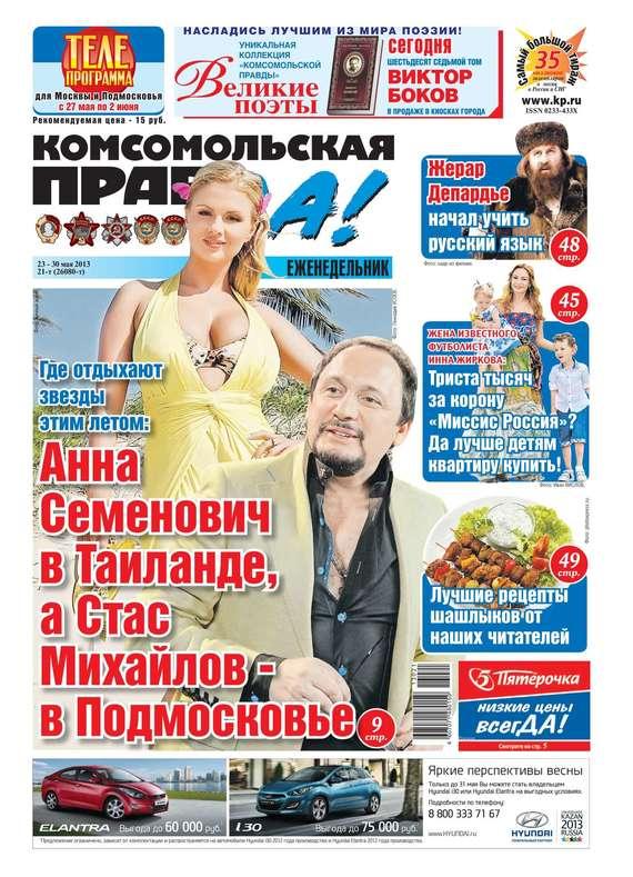 Комсомольская правда 21т-2013