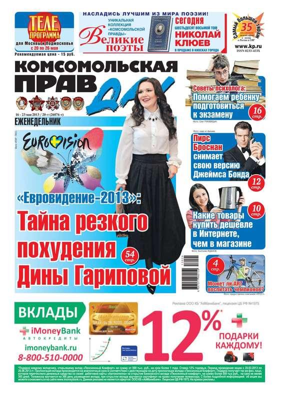Комсомольская правда 20т-2013