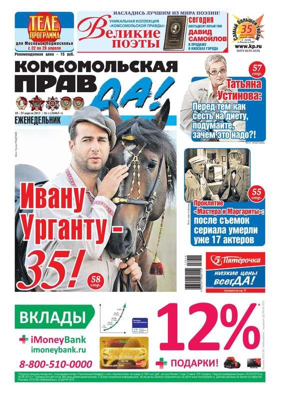 Комсомольская правда 16т-2013