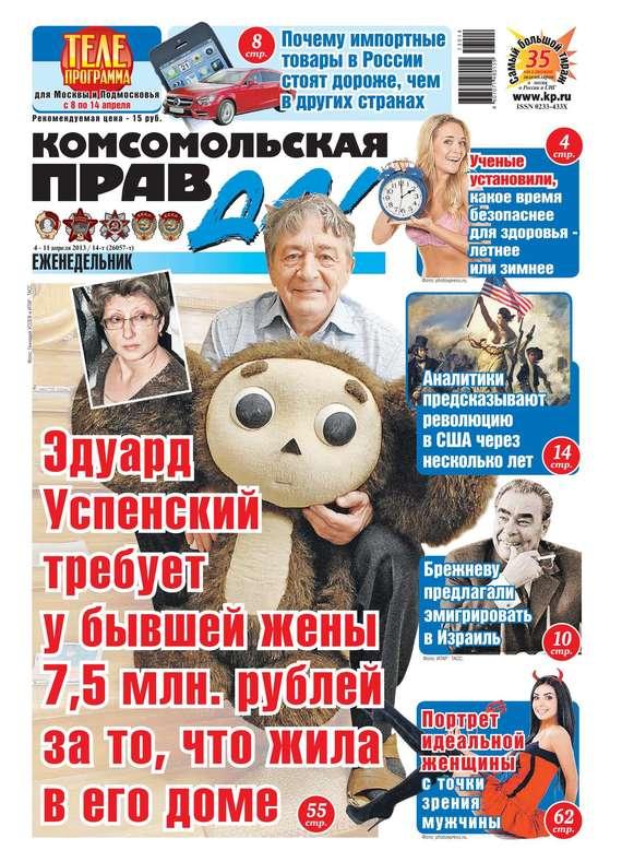 Комсомольская правда 14т-2013