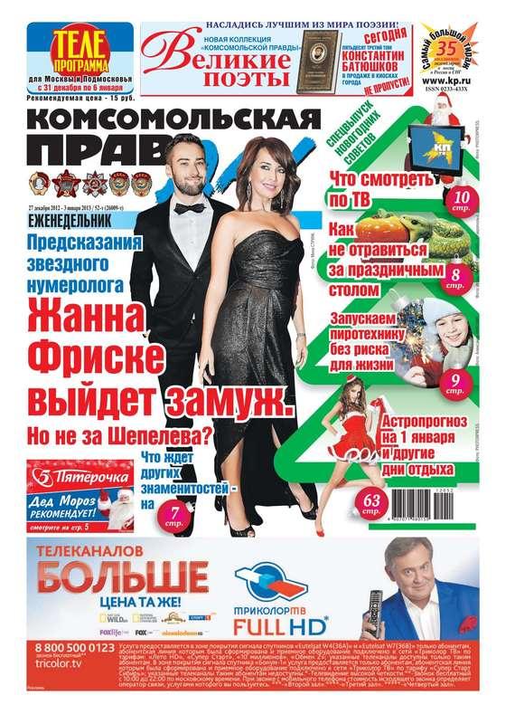 Комсомольская правда 52т-2012