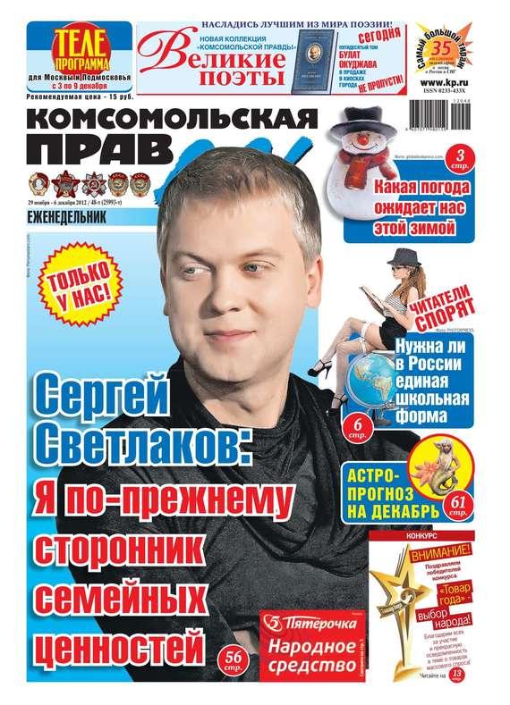 Комсомольская правда 48т-2012