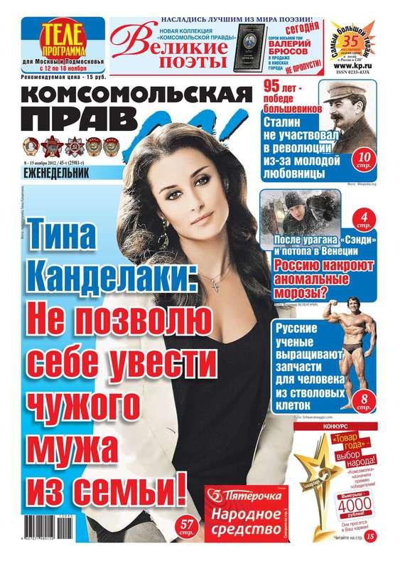Комсомольская правда 45т-2012