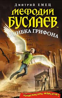 Емец, Дмитрий  - Ошибка грифона